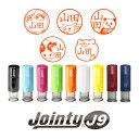 【数量限定】Jointy ジョインティ J9 別注品 10mm イラストスタンプ ポスト投函送料無料