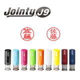 Jointy ジョインティ J9 別注品 10mm ポスト投函送料無料
