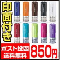 【ポスト投函送料無料】シャチハタ キャップレス9(別注品タイプ)9mm