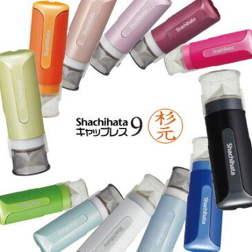 シャチハタ キャップレス9 別注品 9mm 認印 ポスト投函送料無料