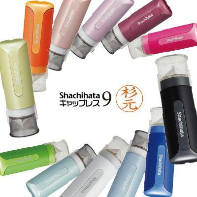 ポイント5倍★シャチハタ キャップレス9 別注品 9mm 認印 ポスト投函送料無料