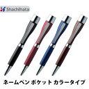 シャチハタ ネームペン ポケット カラー 既製品/別注品 ポスト投函不可 ht