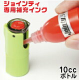 Jointy ジョインティ専用 補充インク kp