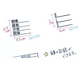 【メール便OK!】手帳スタンプ・食事・記録★スタンプ