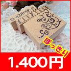 【ネコポス発送OK!】模様ずくし郵便スタンプを可愛く作っちゃいました♪【ハガキ・封書三点セット♪】ハンドメイドに最適!