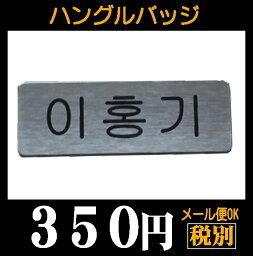 【メール便対応】K-POP・FTILAND・ホンギ・ネームプレート・拍手会・ハイタッチ会・韓流・