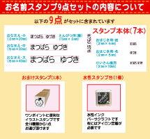【メール便送料無料!】おなまえスタンプ/お名前スタンプセット/はんこ/ハンコ/判子/入園入学準備に!