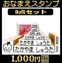 お名前スタンプ セット 9点セット 漢字 オリジナルスタンプ 名前 はんこ 名前スタンプ ネーム スタンプ