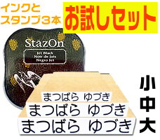 名前スタンプセット/お名前スタンプ/オリジナルスタンプ/お名前はんこ/なまえスタンプ