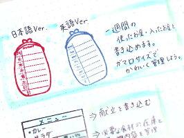 【メール便OK!】手帳スタンプ・家計簿管理