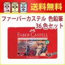 【送料無料】ファーバーカステル 色鉛筆36色セット 【ドイツ名門ブラン...