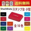 【送料無料】シャチハタ スタンプ台 小形 【シヤチハタ/スタンプ台/小...