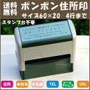 【定形外郵便・送料無料】 サイズ60×20 4行までおまかせ...