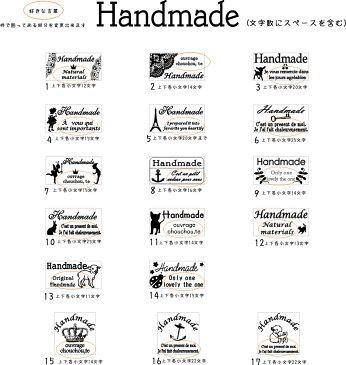 手芸・ハンドメイド タグeasy オーダータグスタンプ【Handmade】】