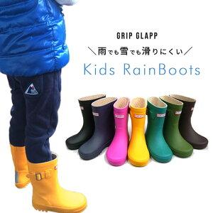 【延長値下げ】【在庫限り】【アウトレット】キッズレインブーツ レインシューズ GRIP GLAPP グリップグラップ ベルトつきラバーレインブーツ 雨具 男の子 女の子 長靴 滑りにくい 雨 雪【あ