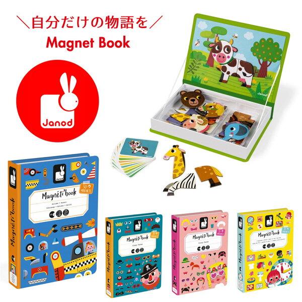 Janodジャノーマグネットブックパズル絵本知育玩具おもちゃ磁石子供男の子女の子ギフトプレゼント誕生日マグネットブッ