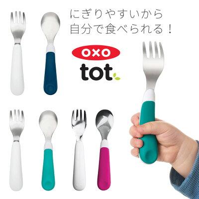 OXO Tot (オクソートット) フォーク&スプーンセット