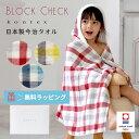 【送料無料】【出産祝い】ベビーバスローブ ブロックチェック コンテックスオーガニックコットン フード...