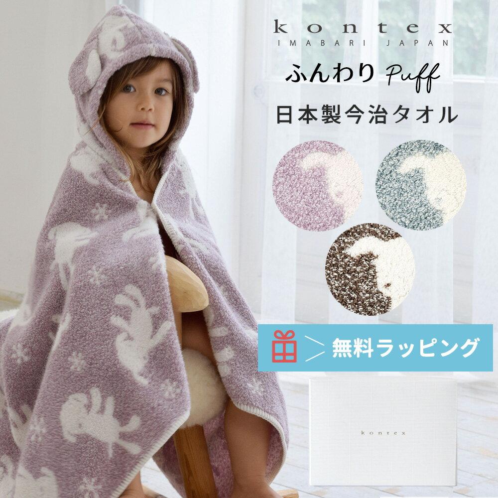 Kontex(コンテックス)『パフフード付バスタオル』
