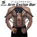 stan アームバー エキスパンダー 大胸筋 筋トレ グッズ トレーニング エクササイズ 上腕 胸筋...
