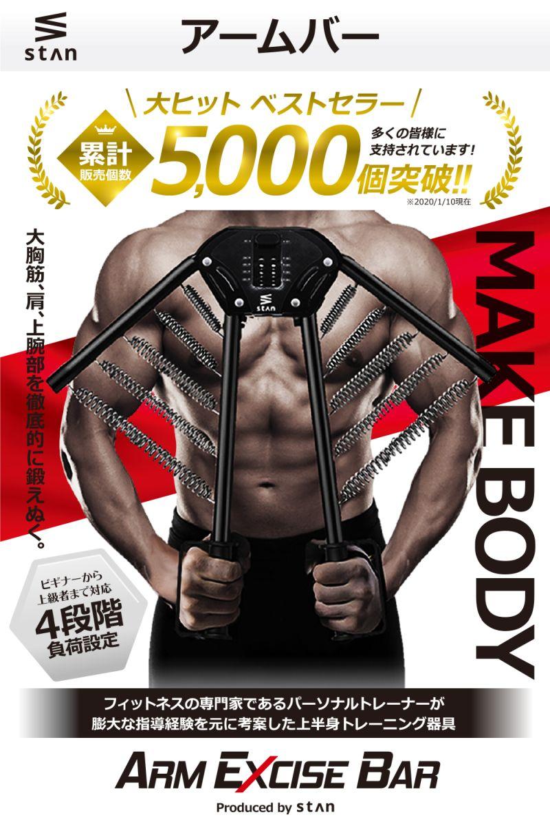 【50%OFF】stanアームバーエキスパンダー大胸筋筋トレグッズトレーニングエクササイズ上腕胸筋腕背筋30kg?60kg調整可日本語説明書筋力アップマッスル筋トレ器具ダイエット上半身マッチョ
