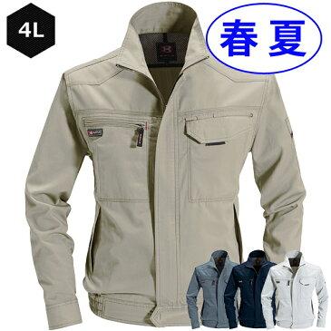 作業着 作業服 春・夏 綿100%長袖ジャケット ブルゾン バートル BURTLE 1301 4L 大きいサイズ