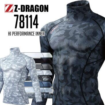 作業着 作業服 自重堂 78114 タートルネックロングスリーブ Z-DRAGON