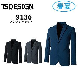 【3L】【4L】TS DESIGN 藤和 9136 メンズジャケット 大きいサイズ 春夏 ストレッチ 吸汗速乾 形状安定 SR加工 帯電防止 ポリエステル100% 2020新商品