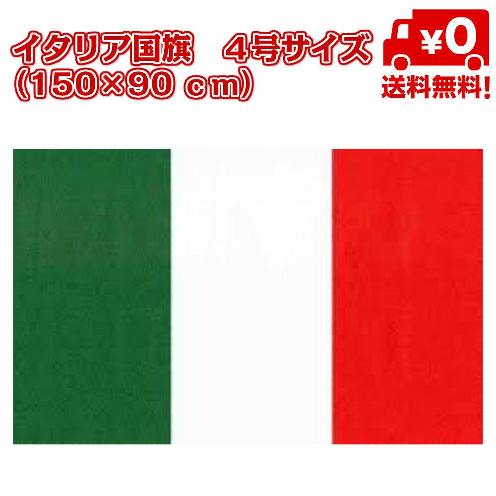 イタリア 国旗 フラッグ 4号 大きい サイズ 150×90cm 紐 取り付け 部屋 壁 インテリア 送料無料