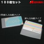 100枚セット 薄型 防磁 ビニールカードケース 磁気 防止 保護 スリーブ ID キャッシュ 社員証 ゲーム カード 横挿入 縦挿入 送料無料