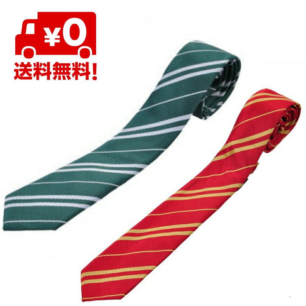【追跡ゆうパケット送料無料】ハリーポッター風 ネクタイ グリーン 緑 レッド 赤 スリザリン グリフィンドール コスプレ ハロウィン しましま