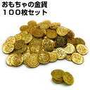 100枚 おもちゃ 金貨 メダル 海賊 アイテム ゴールド プラスチック 軽い 金貨 子供 財宝 コイン イベン...