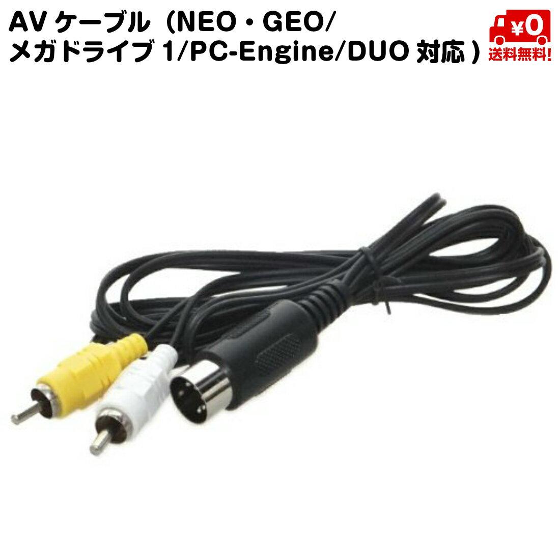 AVケーブル, その他 AV NEOGEO 1 PC-Engine DUO