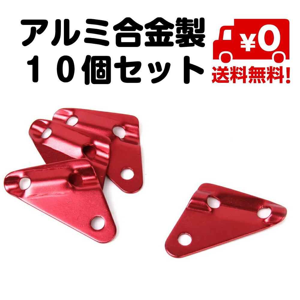 アルミ自在 10個セット 三角形 アウトドア  レッド 赤 6mm