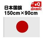【追跡ゆうパケット送料無料】日本国旗 紐付き 日の丸 特大サイズ 150cm×90 日本代表サッカー応援 インテリア 貫通タイプ ポール