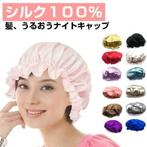 ナイトキャップ シルク 100% レディース パジャマ ナイトウェア 天然シルク 低刺激 髪 うるおい 保護 快眠 ゴールド グレー ピンク ブラック ブルー パープル