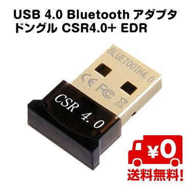 【追跡ゆうパケット送料無料】 USB4.0 Bluetooth アダプタ ドングル CSR4.0+ EDR パソコン PC 周辺機器 Windows XP 2003 Vista 7 8 32Bit 64Bit Mac対応