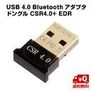 USB4.0 Bluetooth アダプタ ドングル CSR4.0+ EDR パソコン PC 周辺機器 Windows 98 98se XP 2003 Vista 7 8 10 32Bit 64Bit 対応 送料無料
