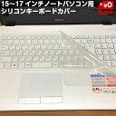 15 16 17インチ ノートパソコン シリコン キーボード カバー 伸縮 ぴったり フィット やわらか 素材 送料無料