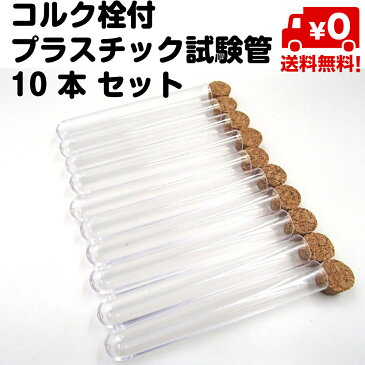 【追跡ゆうパケット送料無料】 10本セット コルク栓付 プラスチック製 試験管 研究 科学 実験 サンプル 保存