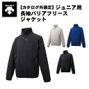 デサント ジュニア用 長袖 バリアフリースジャケット 全4色