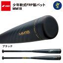 ミズノ(MIZUNO)1CJMY13780-05野球 バット少年軟式用 金属製SELECT9 セレクトナイン19SS