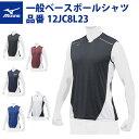 特価 ミズノ mizuno ノースリーブ ベースボールシャツ 12JC8L23 大人 一般 練習着 練習シャツ スポーツウェア トレーニングウェア