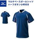 ミズノ 野球 マルチベースボールシャツ ハーフボタン 小衿付き ネイビー×ホワイト×レッド S M L O XO 52LE214 mizuno
