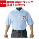 エスエスケイ SSK-UPW027 審判用半袖ポロシャツ