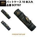 ゼット ZETT プロステイタス PROSTATUS バットケース10本入れ 大容量 合成皮革 ナイロン ブラック ネイビー 肩掛けベルト付き プロモデル 軽量 BCP707