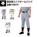 デサント DESCENTE 試合用ユニフオームパンツ STD51P ユニフォーム パンツ ズボン