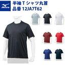 ミズノ 野球 半袖Tシャツ 丸首 12JA7T62 スポーツウェア mizuno