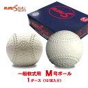 マルエス M号ボール M号球 1ダース 12個入り 公認球 ...