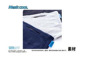 NESKネスクCOOLMAXフェイスマスクNKCO-01紫外線予防吸水速乾ストレッチ素材カラー:STグレークールCool冷感速乾性通気性吸水性に優れています